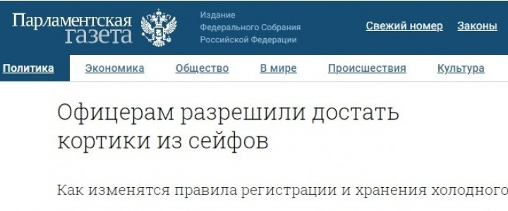 Профессор Андрей Козлов принял участие в обсуждении проекта Федерального закона «Об оружии»