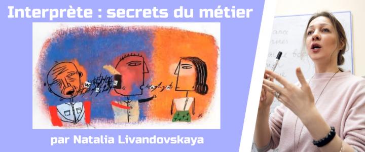 Мастер – класс. Переводчик: секреты профессии. Interprète : secrets du métier.