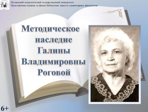 Методическое наследие Роговой Г.В. к 100-летию загружено