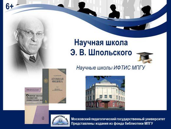 Научная школа Э. В. Шпольского
