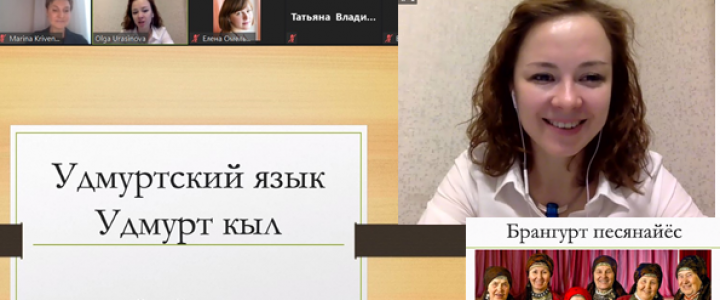 Об удмуртском языке и удмуртах в Удмуртии и в Москве
