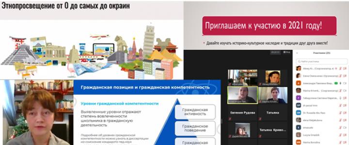 Мастер-классы о развитии гражданской и культурной идентичности – молодым педагогам Москвы