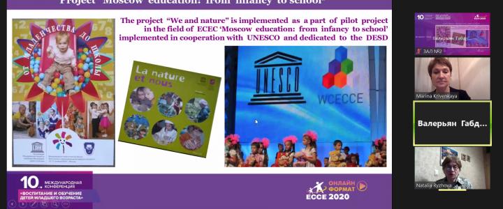 Кафедра ЮНЕСКО МПГУ – участник Международной научно-практической конференции «Воспитание и обучение детей младшего возраста» (ECCE 2020)
