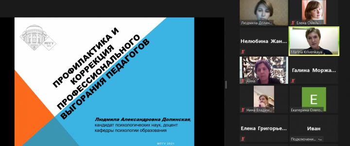 Более двухсот московских учителей собрала в «Школе в Некрасовке» методическая мастерская преподавателя МПГУ