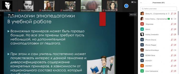 О технологиях работы учителя в поликультурном классе: методическая мастерская для молодых педагогов Москвы
