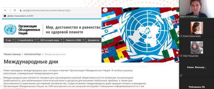Кафедра ЮНЕСКО МПГУ открыла интерактивный лекторий для Ассоциированных школ ЮНЕСКО