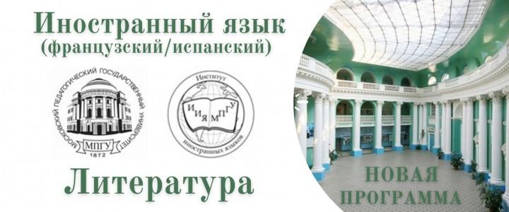Новая образовательная программа «Иностранный язык и Литература» в ИИЯ