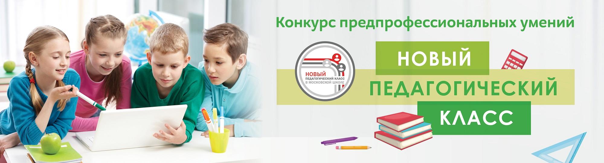 Новый педагогический класс