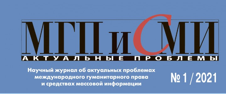 Преподаватели и студенты Института журналистики, коммуникации и медиаобразования приняли участие в выпуске журнала «Актуальные проблемы МГП и СМИ»