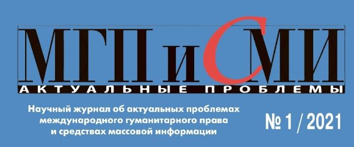 Новый выпуск журнала «Актуальные проблемы МГП и СМИ»