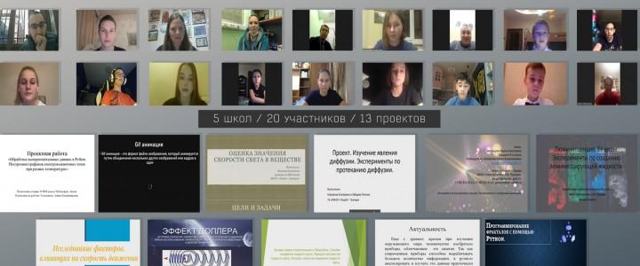 14 декабря 2020 года состоялась онлайн-защита научно-исследовательских проектных работ учащихся академических классов