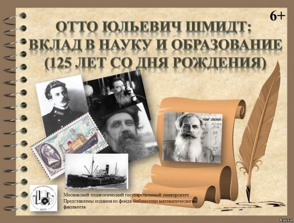 Отто Юльевич Шмидт вклад в науку и образование (125 лет со дня рождения) загружено