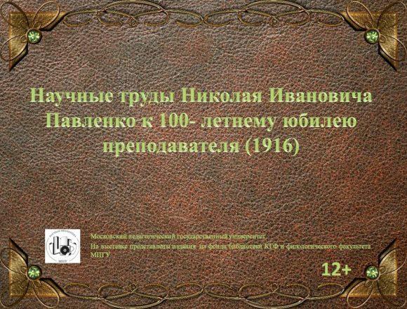 Павленко