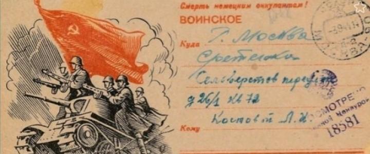Студенты ИИиП МПГУ выиграли в викторине экземпляры книг от Музея обороны Москвы