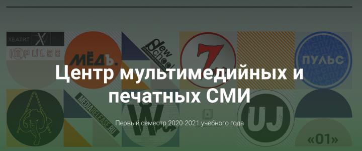 Центр мультимедийных и печатных СМИ МПГУ подвел итоги работы в первом семестре 2020-2021 учебного года