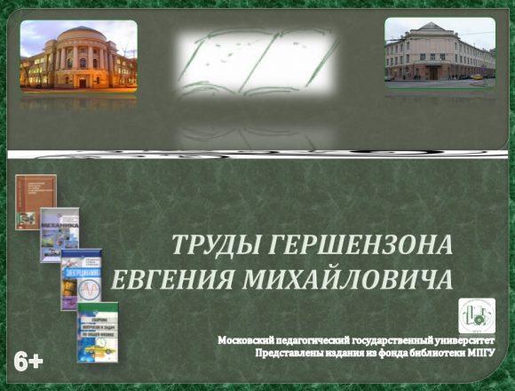 ТРУДЫ ГЕРШЕНЗОНА Евгения Михайловича