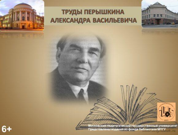 ТРУДЫ Перышкина А. В. (3)