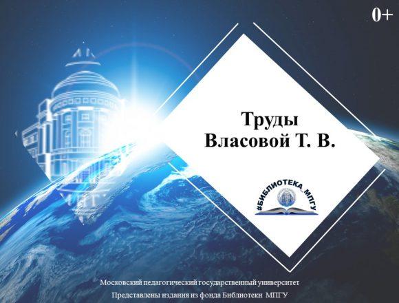 Труды Власовой Т. В. (1)