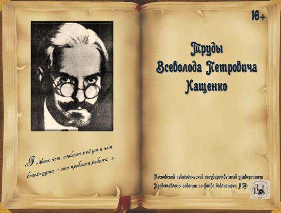 Труды В. П. Кащенко