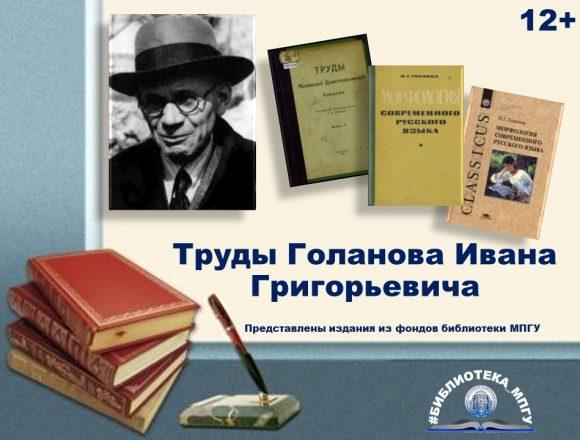 Труды Голанова Ивана Григорьевича