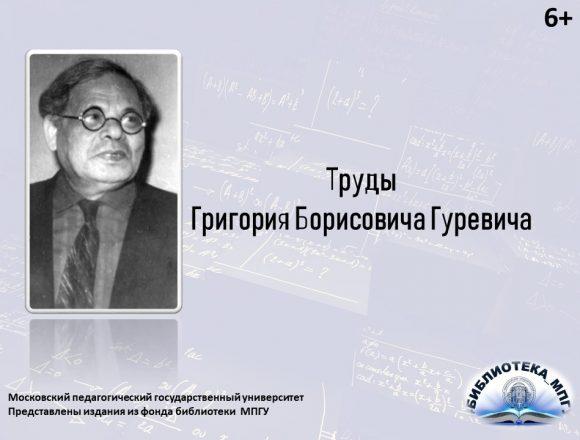 Труды Гуревича Г. Б.