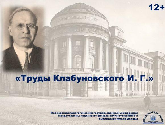 Труды Клабуновского И. Г.