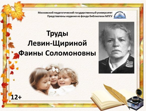 Труды Левин-Щириной Ф. С.