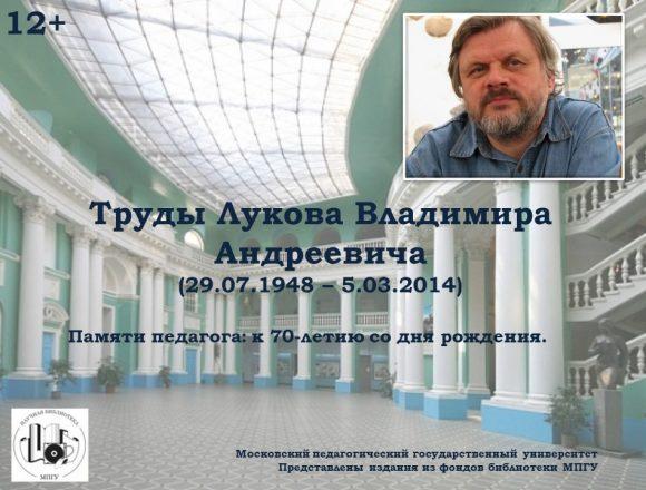 Труды Лукова Владимира Андреевича