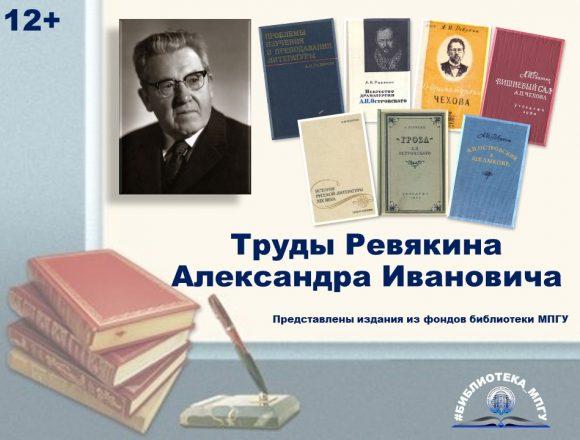 Труды Ревякина Александра Ивановича