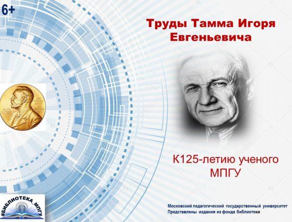 Труды Тамма Игоря Евгеньевича