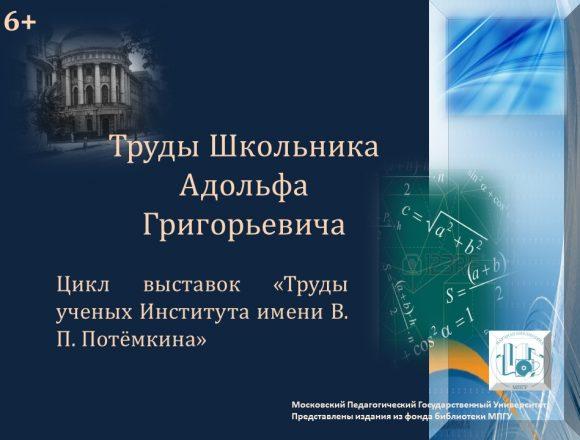 Труды Школьника Адольфа Григорьевича