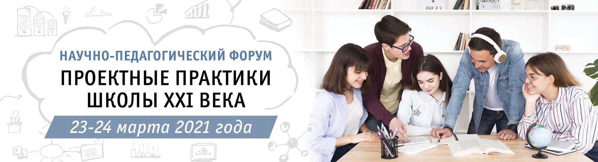 Школа 21 века 2