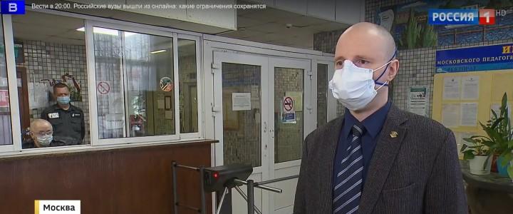 """На телеканале """"Россия-1"""" рассказали, как организован контроль за общежитиями в МПГУ"""
