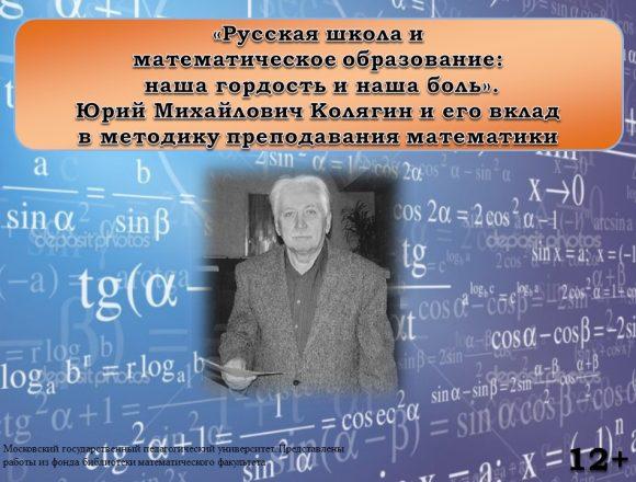 Ю. М. Колягин