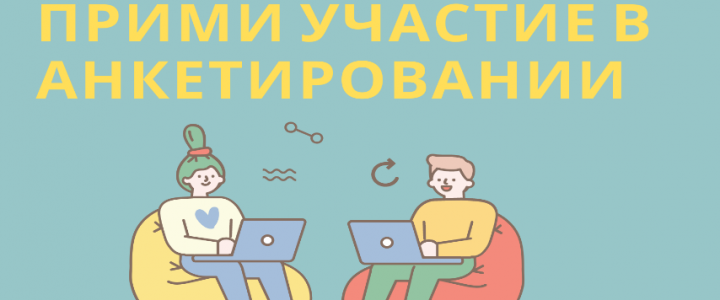 Анкетирование студентов «Профориентация в вузе»