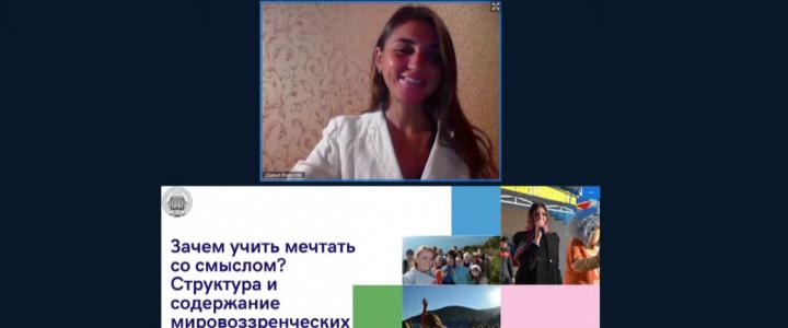 Учим мечтать со смыслом: мастер-класс с трансляцией на Ютуб-канале МПГУ