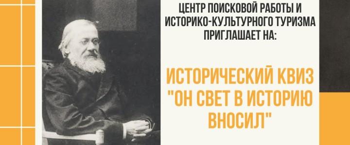 «Он свет в историю вносил»: в центре внимания В.О. Ключевский!