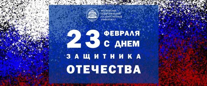 Художественно-графический факультет Института изящных искусств МПГУ поздравляет с Днем защитника Отечества!