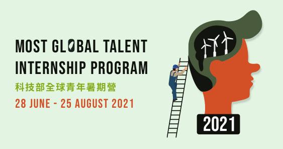Проект для студентов от Министерства науки и технологий Тайваня