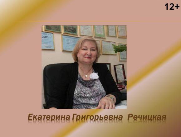 труды Речицкой Г. Р.