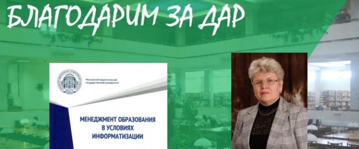 Книга в дар Библиотеке КГФ МПГУ от Ольги Петровны Осиповой