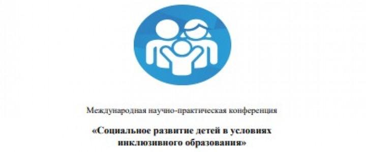 Представители Института детства на Международной научно-практической конференции «Социальное развитие детей в условиях инклюзивного образования»
