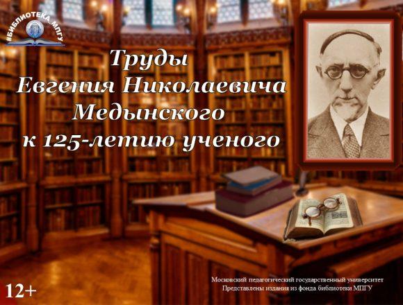 11 Труды Медынского Е. Н.
