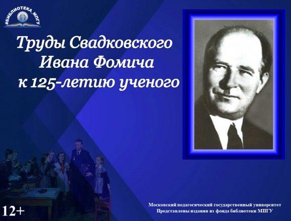 11 Труды Свадковского Ивана Фомича