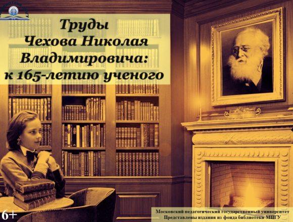 11 Труды Чехова Николая Владимировича
