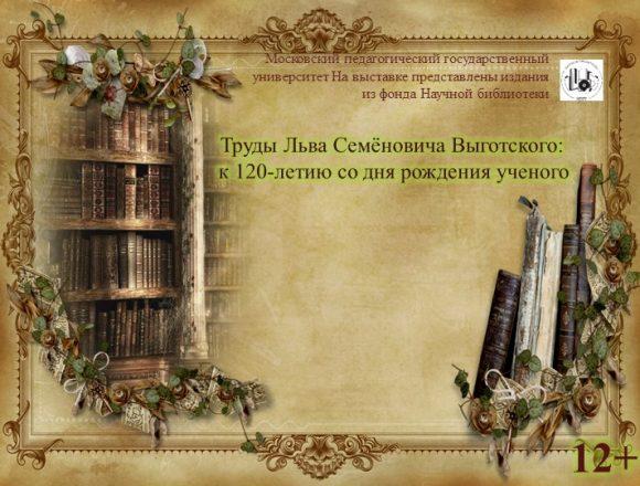 120 лет со дня рождения Льва Семёновича Выготского (1)