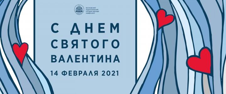 Художественно-графический факультет Института изящных искусств МПГУ поздравляет Всех Влюблённых!