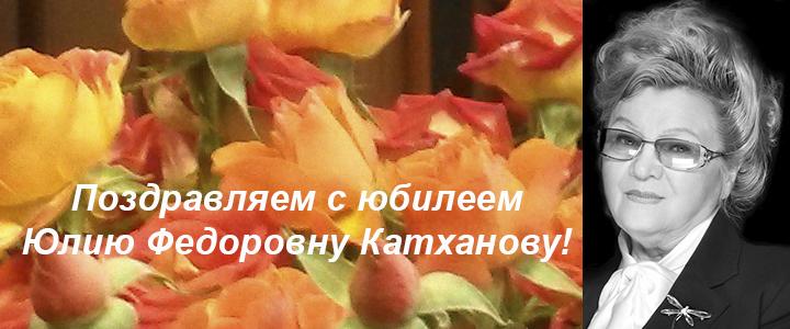 Поздравляем Юлию Федоровну Катханову с юбилеем!