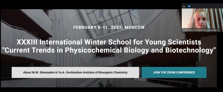 Делегация МПГУ на XXXIII Зимней молодёжной научной школе в Институте биоорганической химии РАН