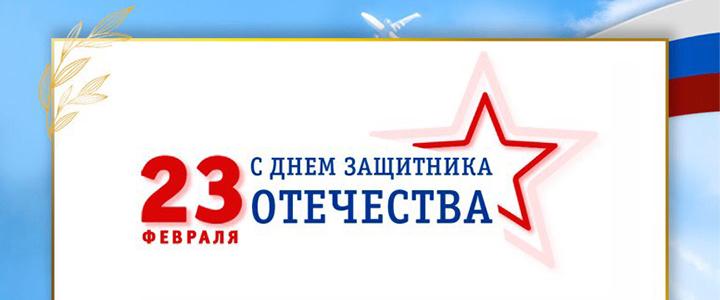 Поздравление ректора МПГУ А.В.Лубкова с Днем защитника Отечества